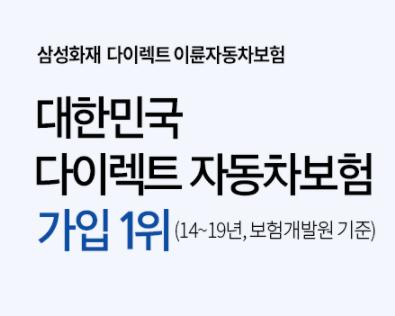 삼성 다이렉트 이륜차보험 가입 1위(2014년부터 2019년, 보험개발원 기준)