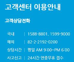 mg새마을금고 보험 고객센터 전화번호(국내, 해외) 및 영업시간